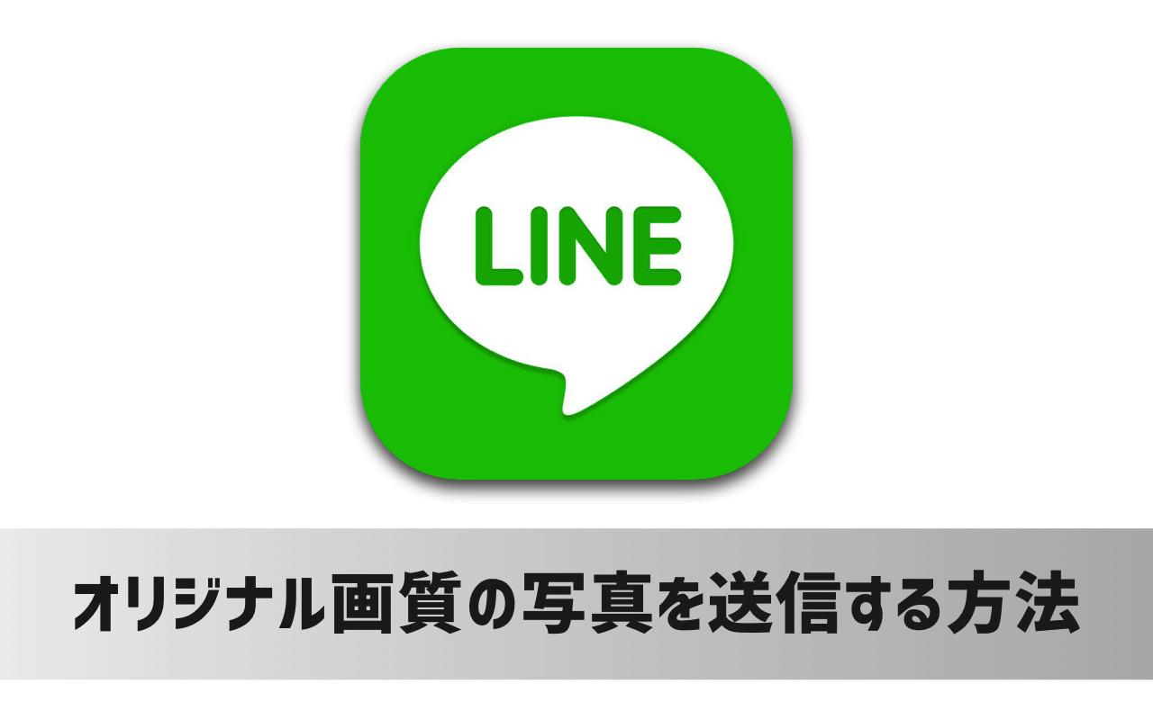 【LINE】オリジナル画質の写真を送受信する方法