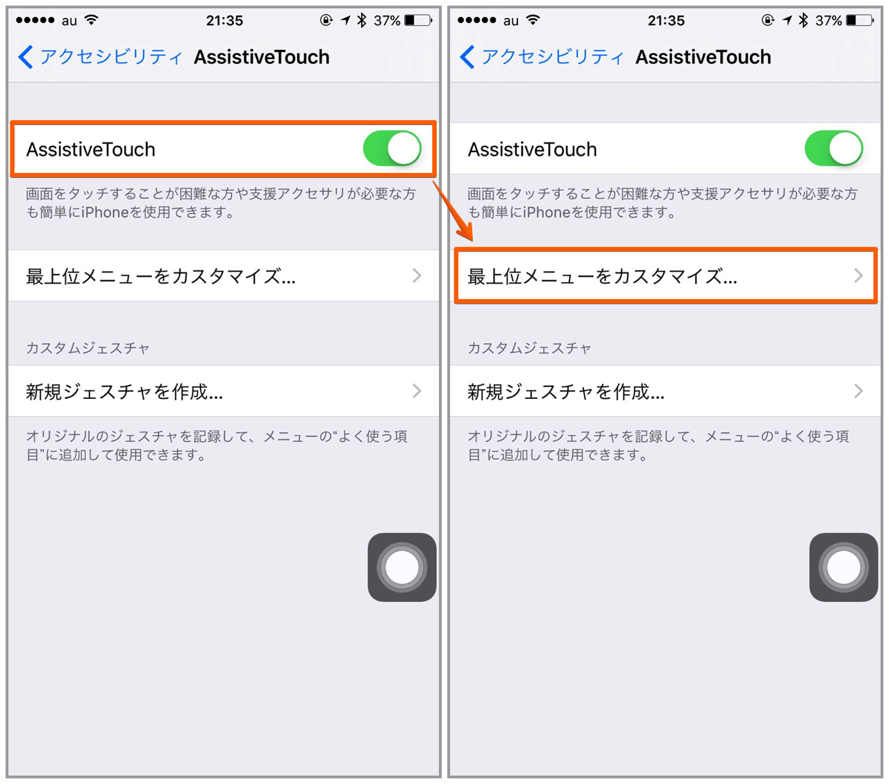 How to take screen shot of iphone in one tap2