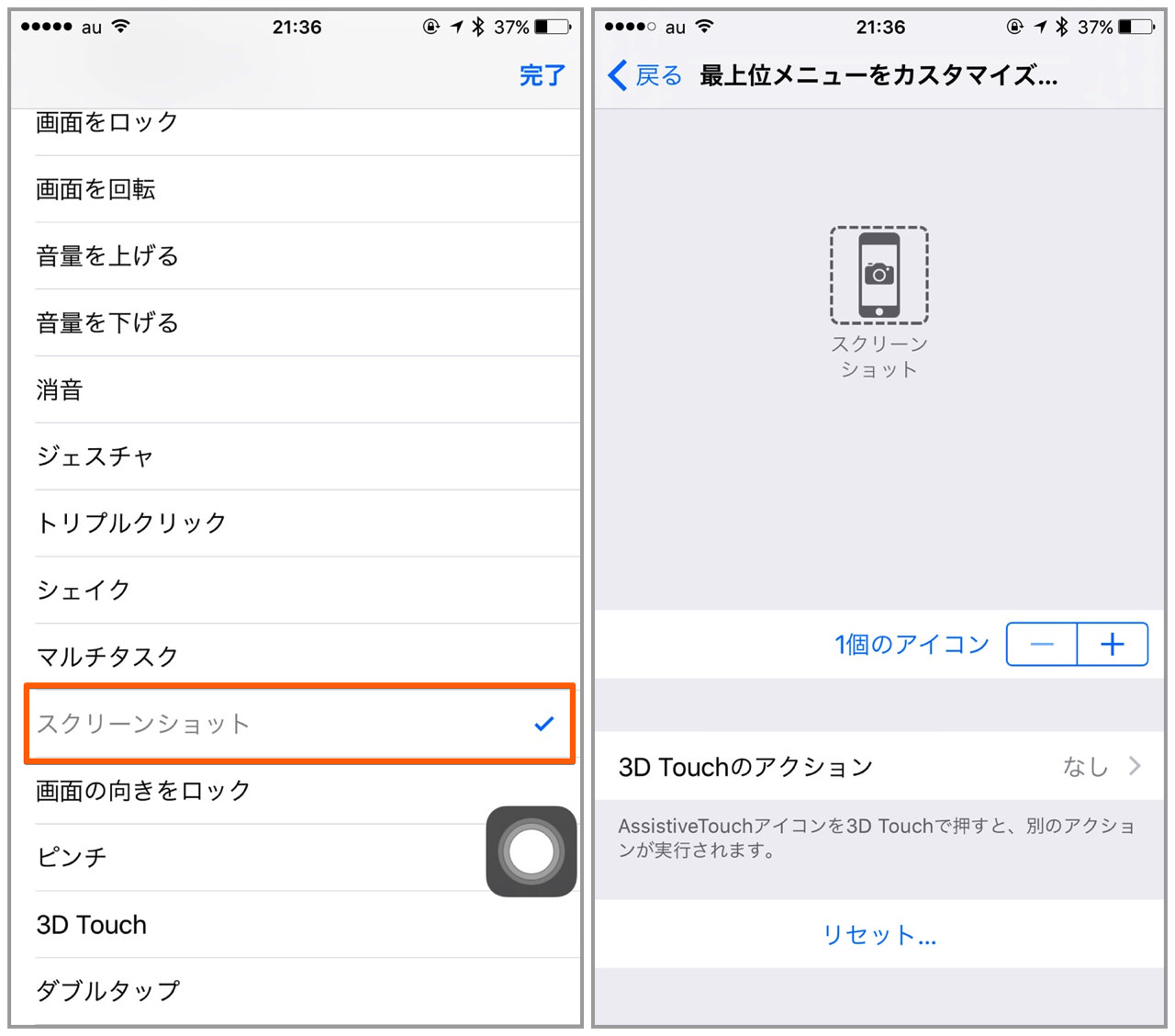 How to take screen shot of iphone in one tap4