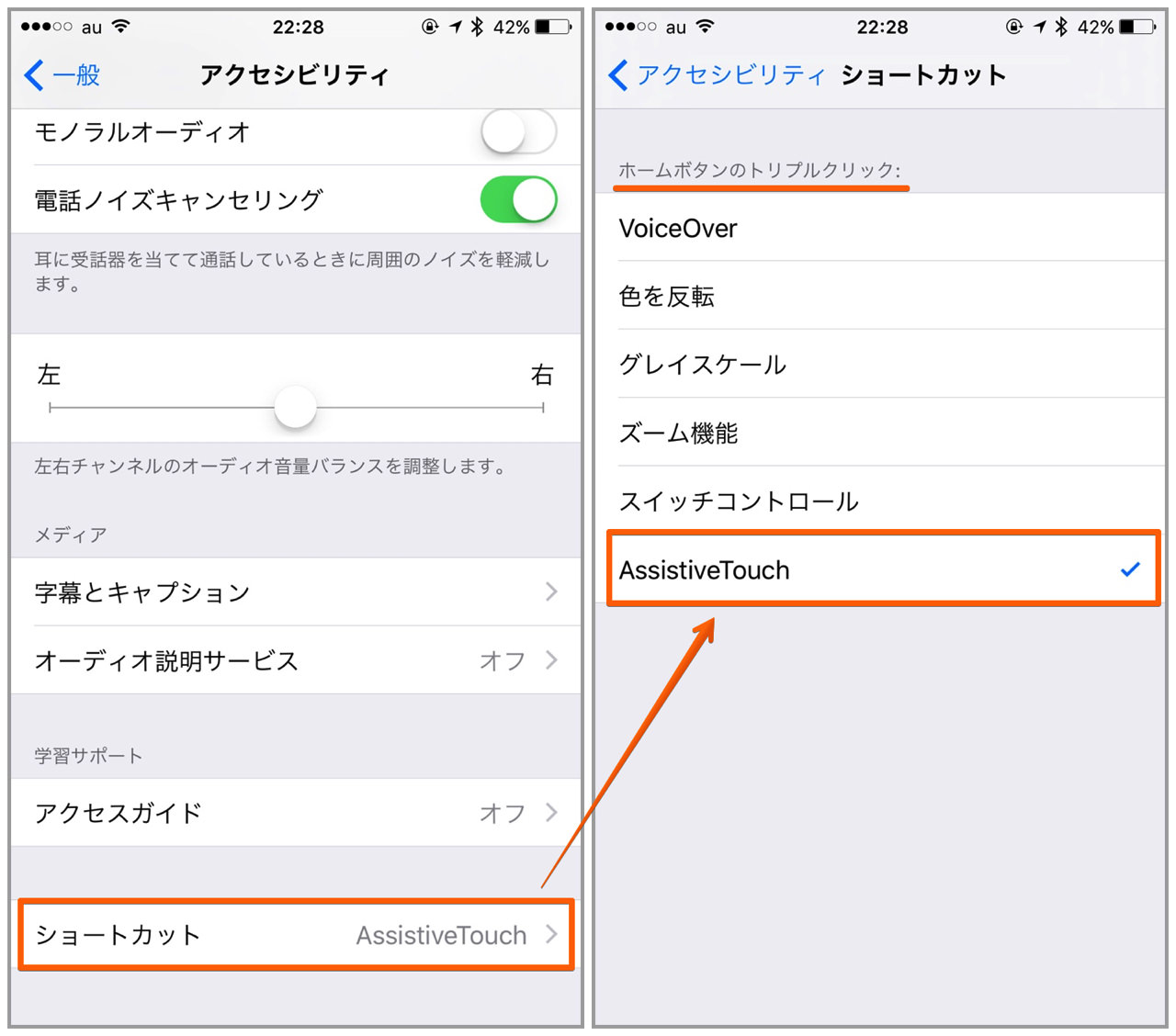 How to take screen shot of iphone in one tap5