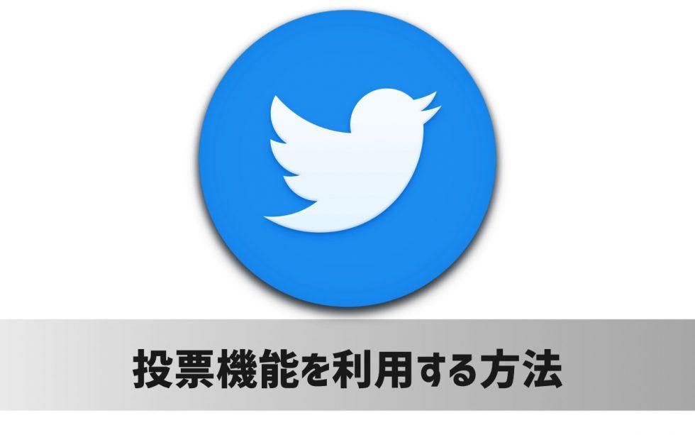 「Twitter for Mac」で投票(アンケート)機能を利用する方法