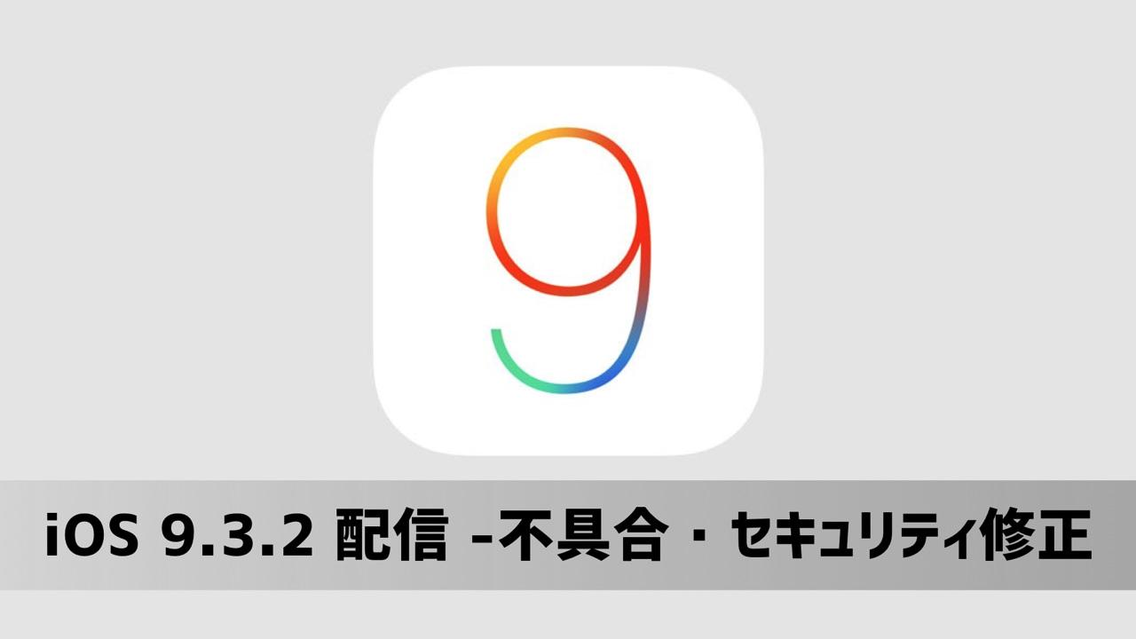 アップル、iOS 9.3.2 配信 - 低電力モードで「Night Shift(ナイトシフト)」を使用可能に