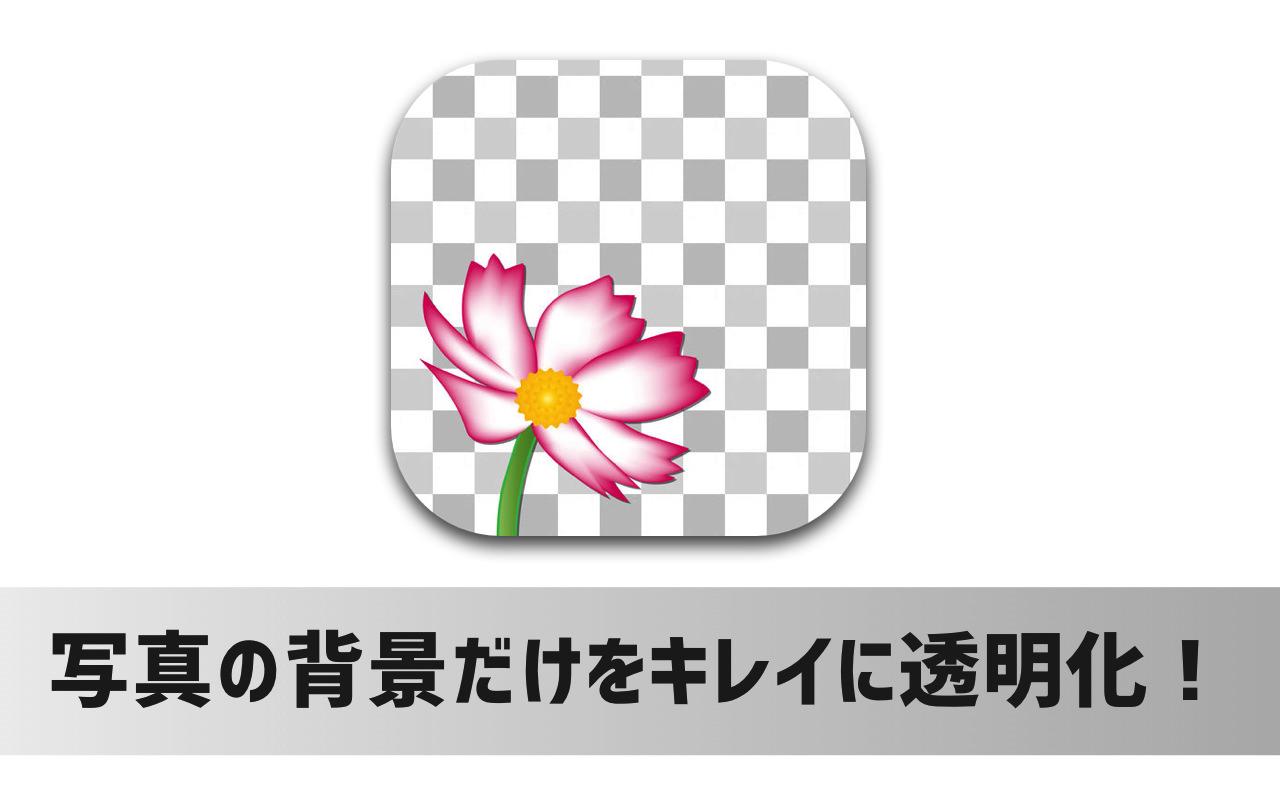 【無料】写真の背景を透過させてキレイに切り取るiPhoneアプリ「背景透過」