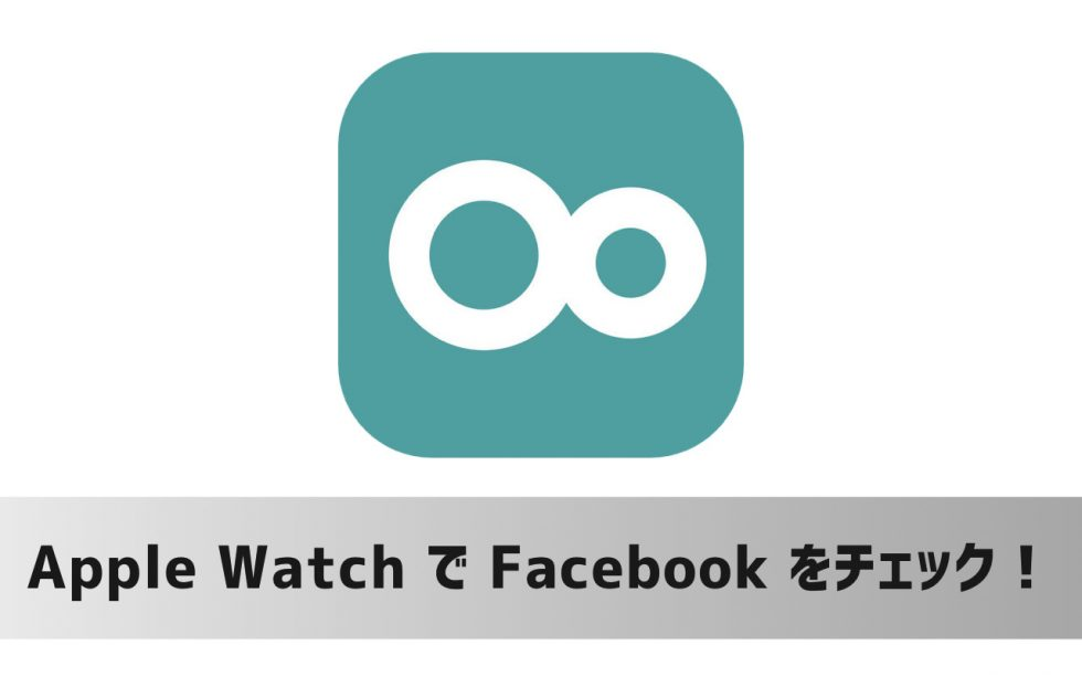 Facebook の投稿を「Apple Watch」で確認できるiPhoneアプリ「Littlebook」