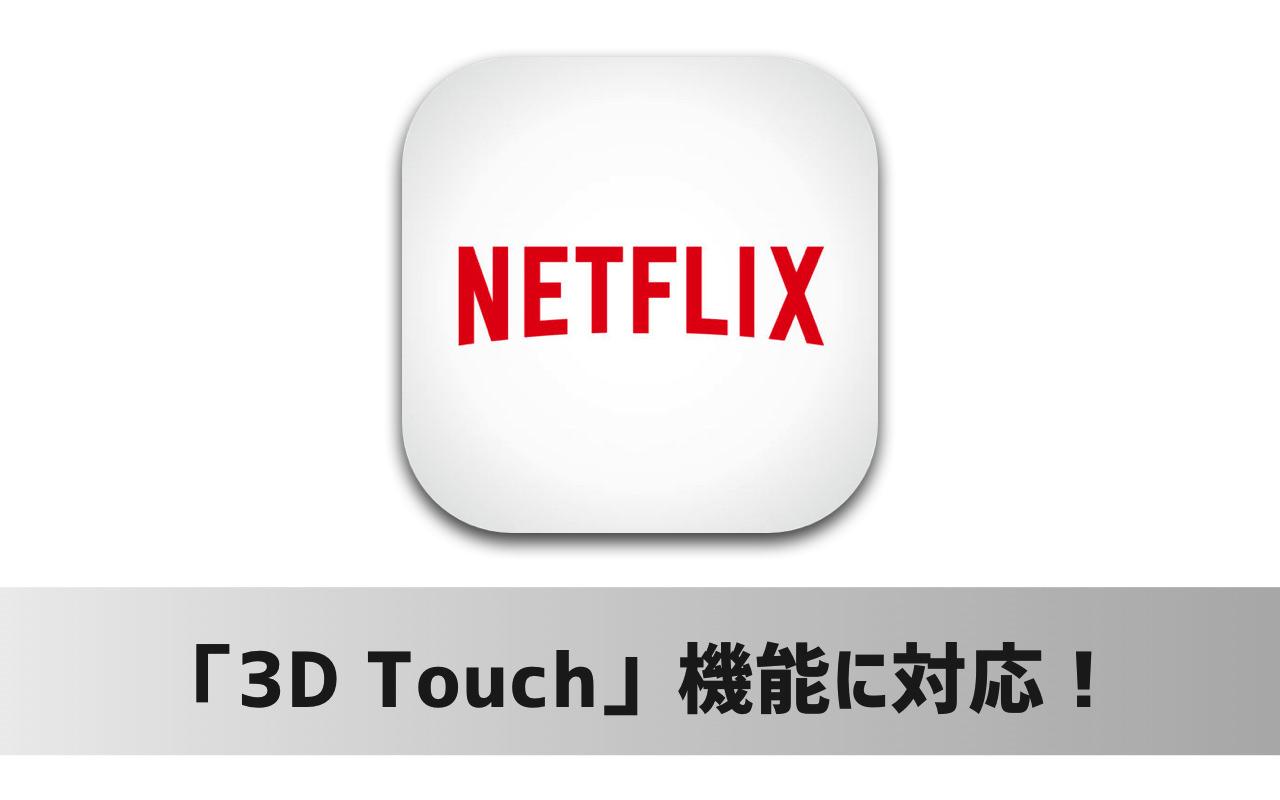 iOSアプリ「Netflix」が「3D Touch」に対応!モバイルデータ通信の管理機能も搭載