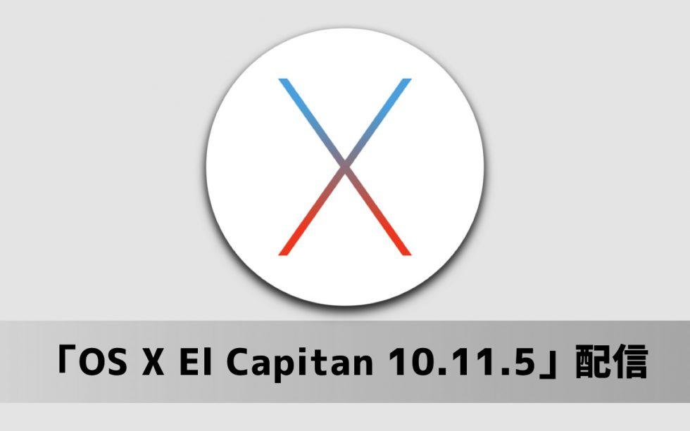 アップル、「OS X El Capitan 10.11.5」配信 – 安定性、互換性、セキュリティを改善
