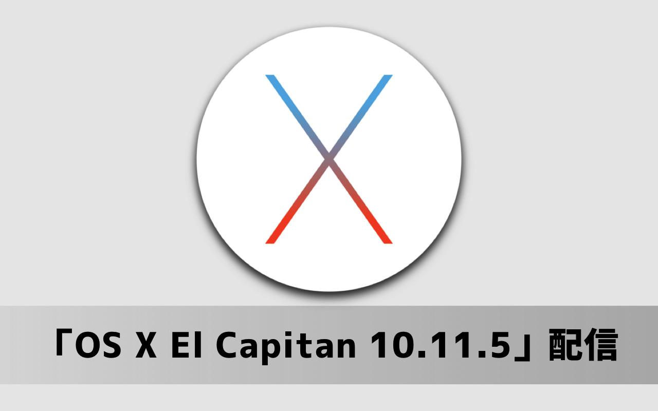 アップル、「OS X El Capitan 10.11.5」配信 - 安定性、互換性、セキュリティを改善