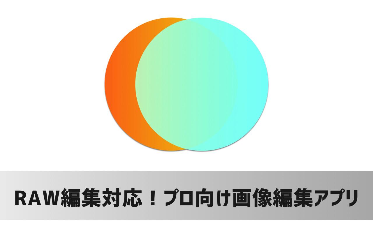 RAW編集にも対応!高機能なのに使いやすい画像編集Macアプリ「Polarr Photo Editor」