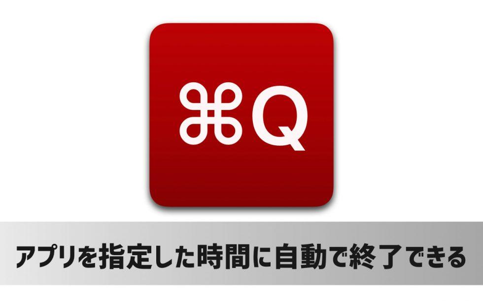 Macアプリを指定した時間に自動で終了するアプリ「Quitter」