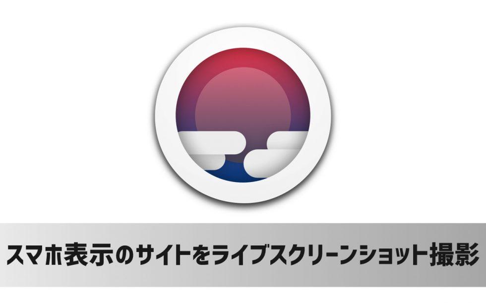 Macでスマホ表示のウェブサイトをモックアップ付きでライブスクリーンショット撮影できるアプリ「Smock」