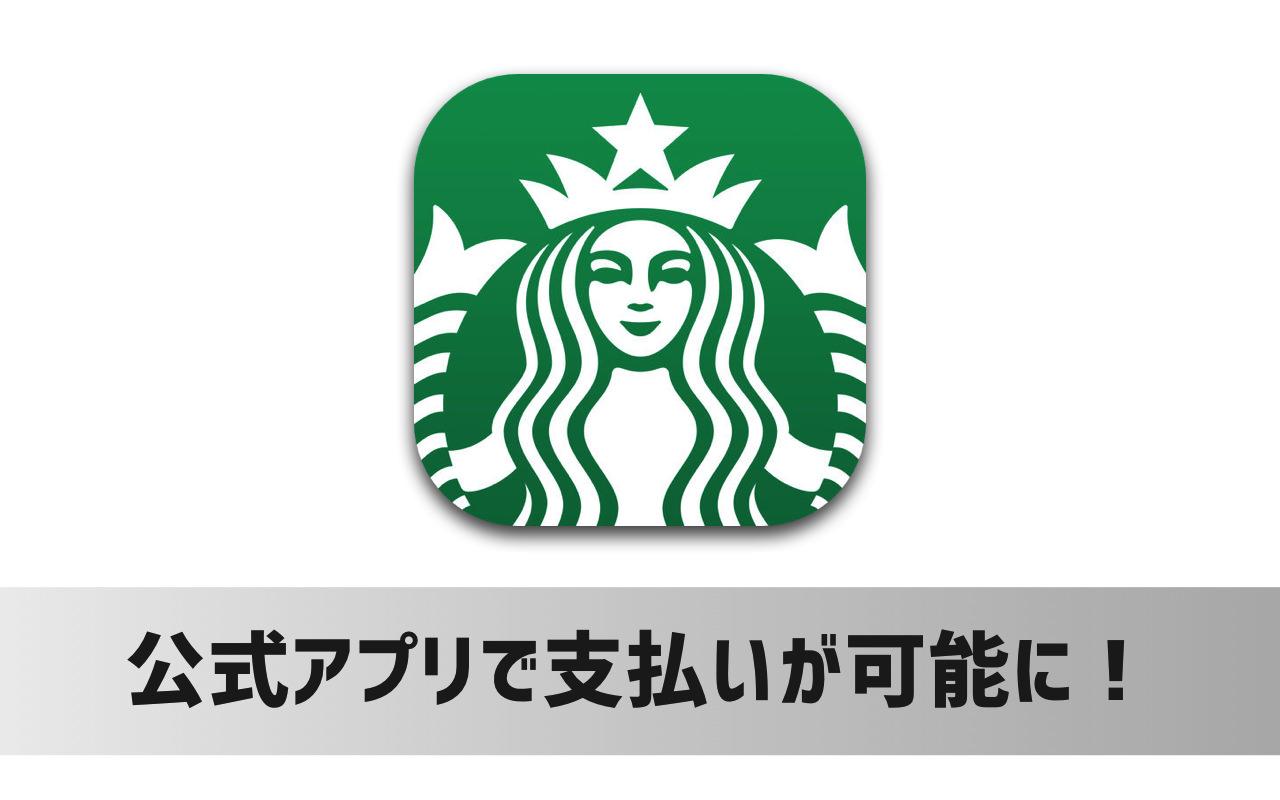 スターバックス公式アプリ登場!アプリだけで支払いが可能に!