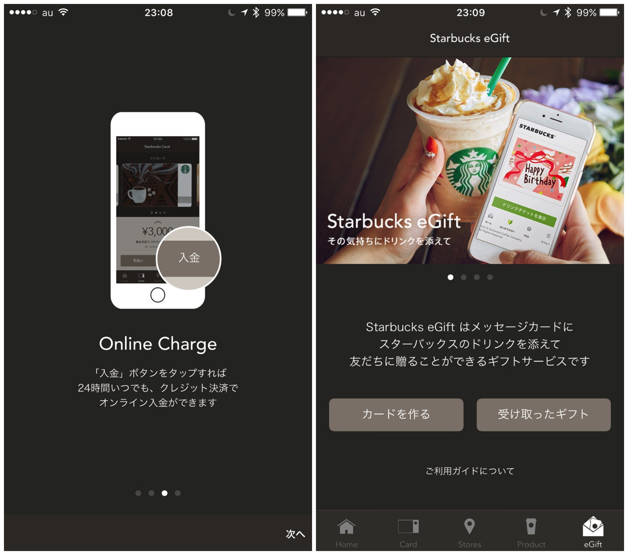 Starbucks japan official mobile app2