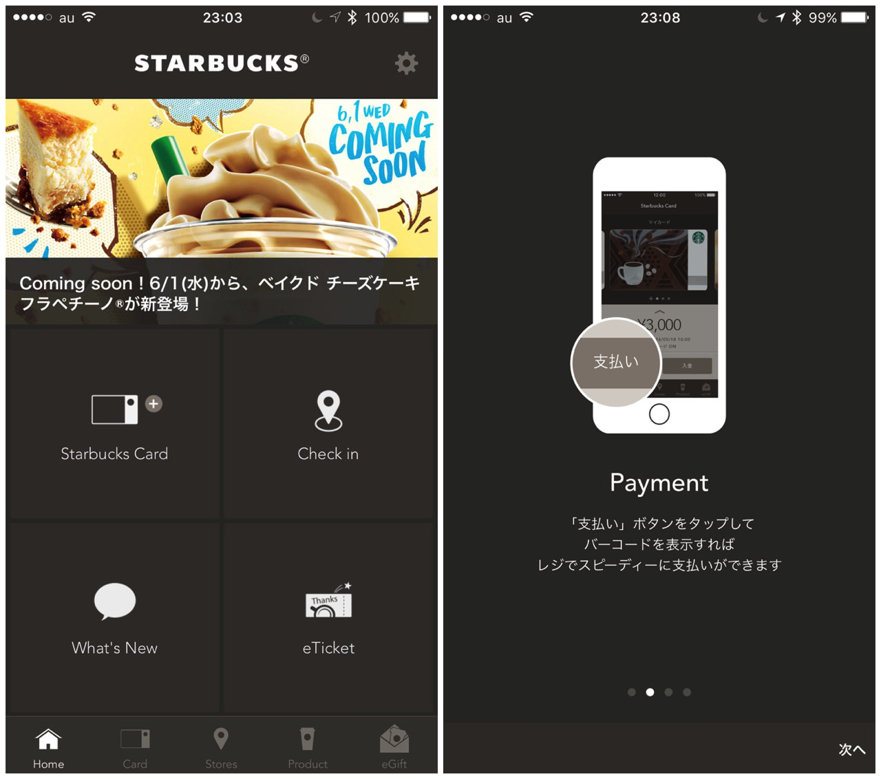 Starbucks japan official mobile app3