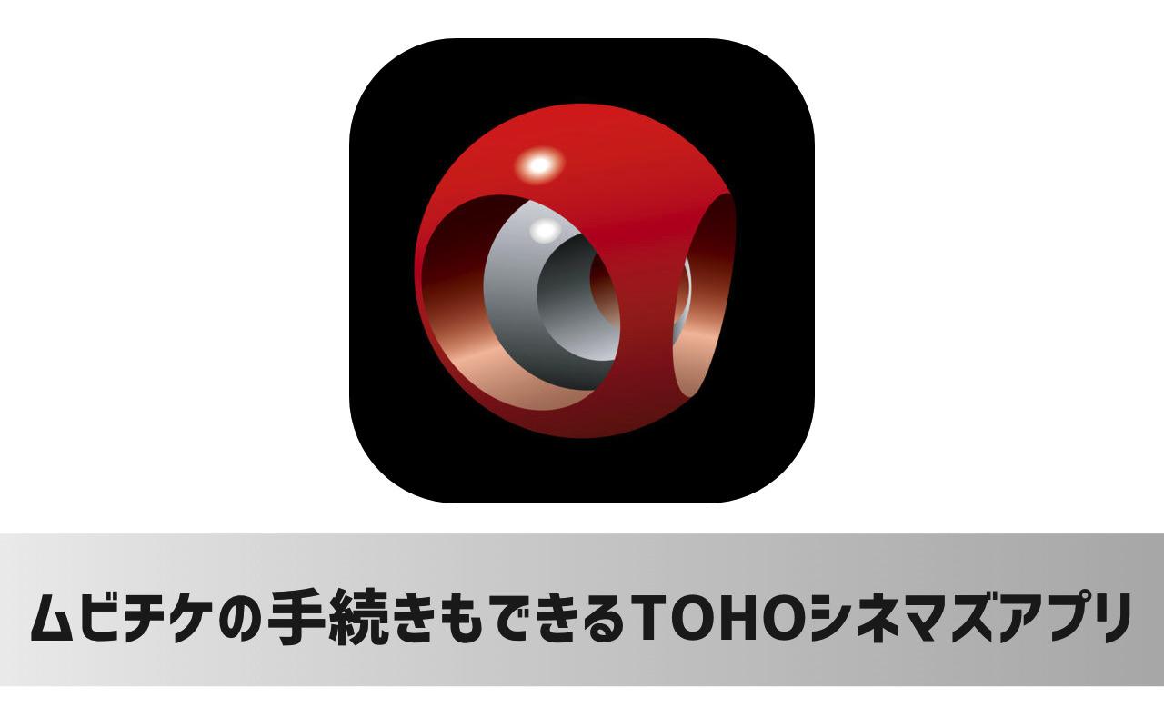 映画のレビューやムビチケの座席指定もできるiPhoneアプリ「TOHOシネマズ」