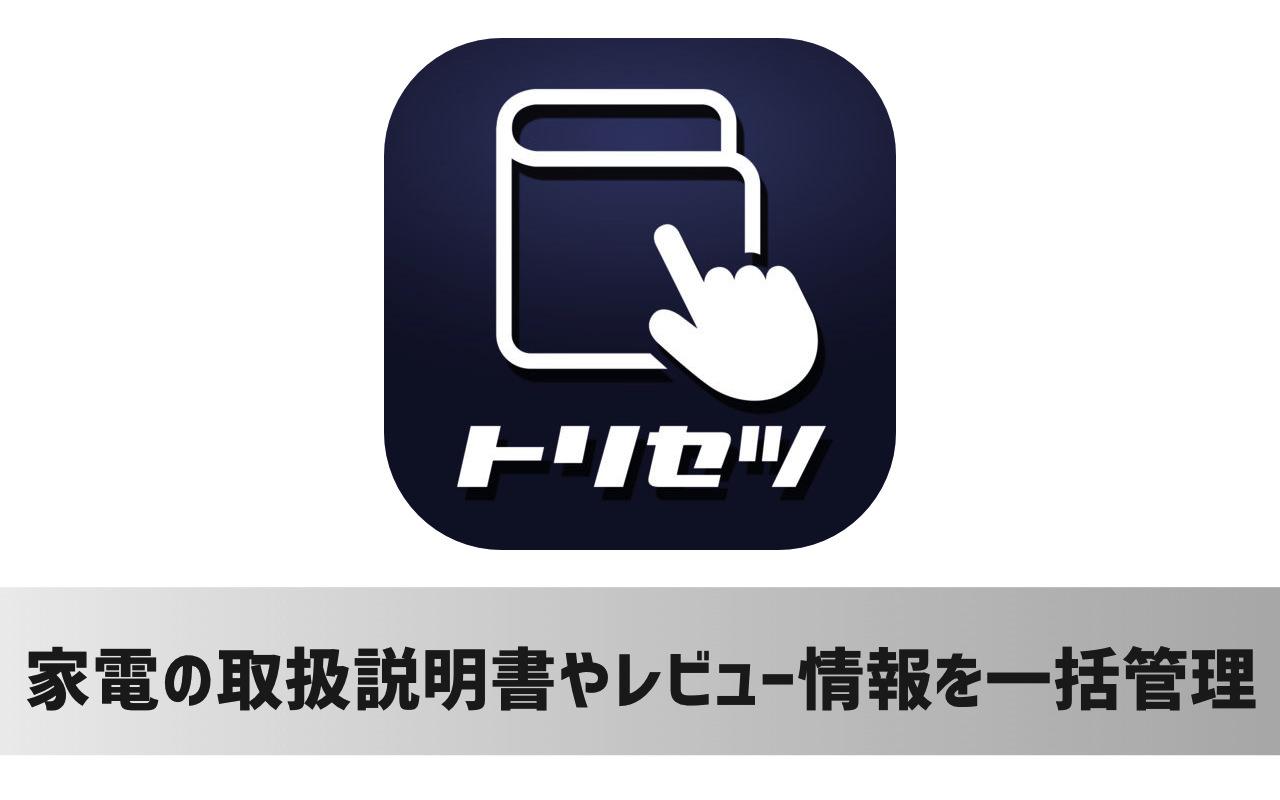 家電の取扱説明書やレビュー情報を一括管理できるiPhoneアプリ「トリセツ」