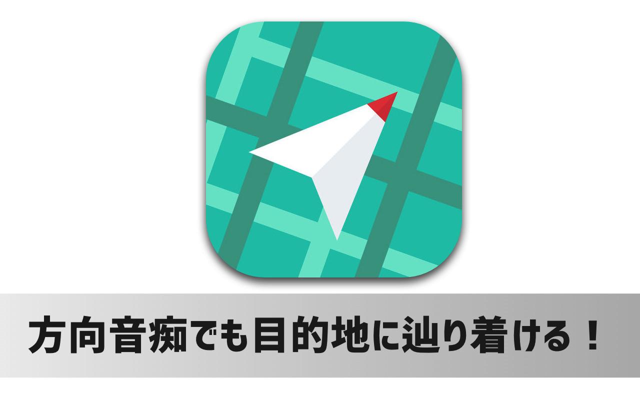 方向音痴でも道に迷わずナビしてくれるiPhoneアプリ「Waaaaay!(うぇーい!)」