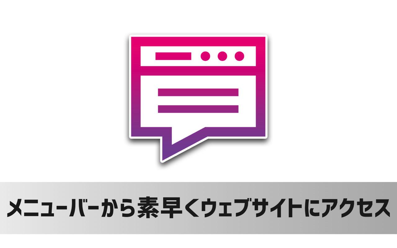 Macのメニューバーからウェブサイトをスマホ表示できるアプリ「AppGenome」