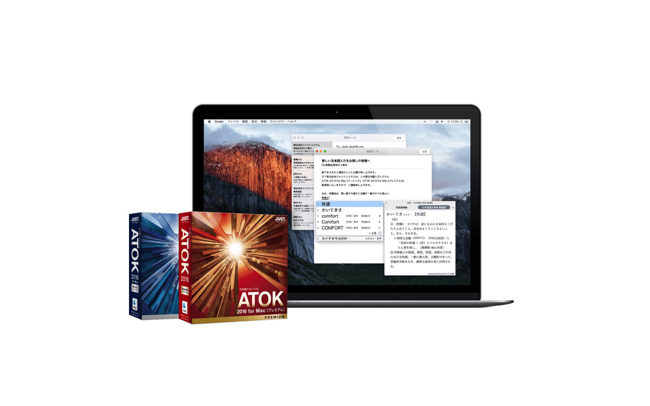 ジャストシステム、「ATOK 2016 for Mac」を2016年6月24日に発売