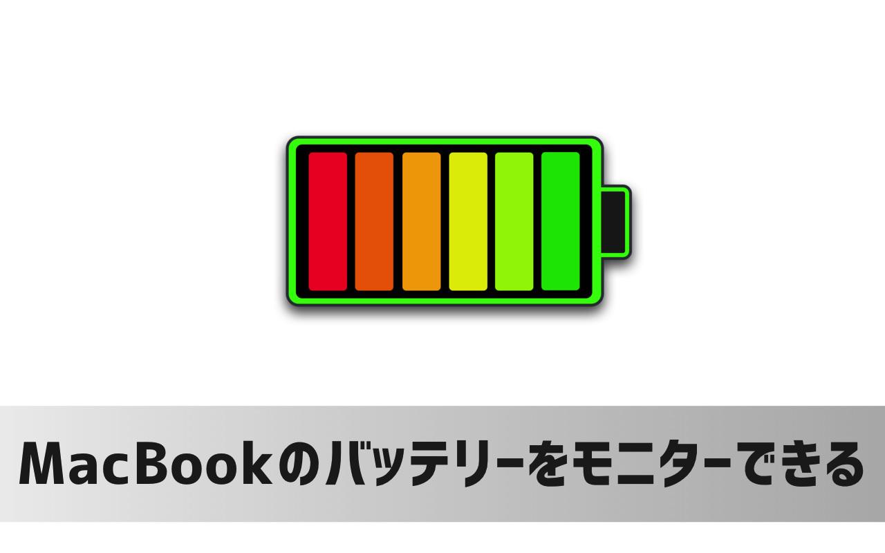 無料!MacBookのバッテリー残量や健康状態をモニターできるアプリ「Battery Health 2」
