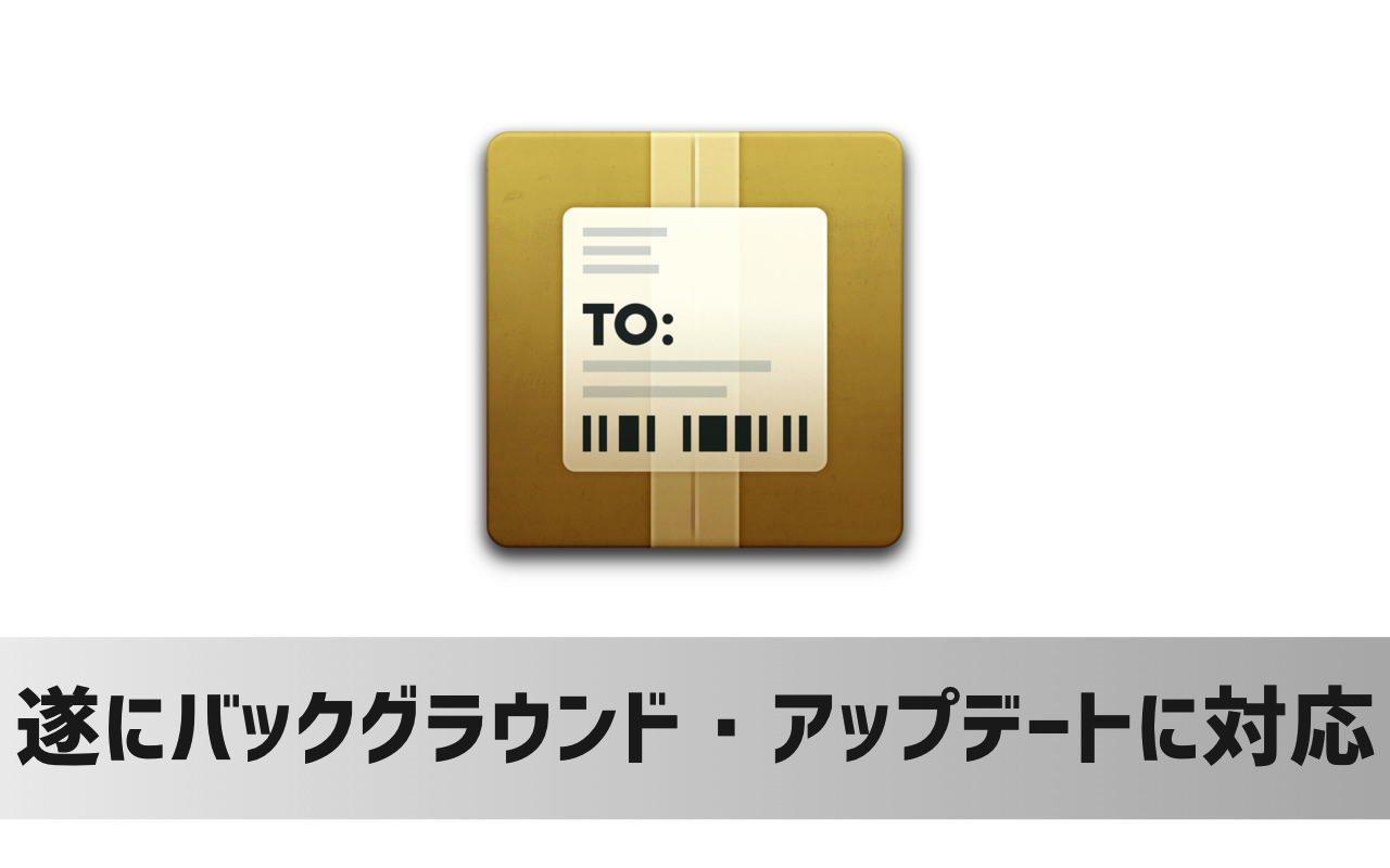 荷物追跡アプリ「Deliveries」がバックグラウンド更新に対応!