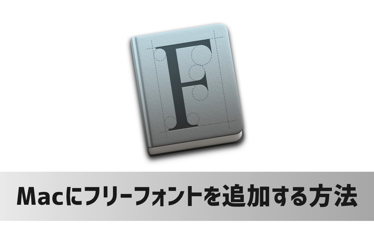 Macにフリーフォントを追加(インストール)する方法
