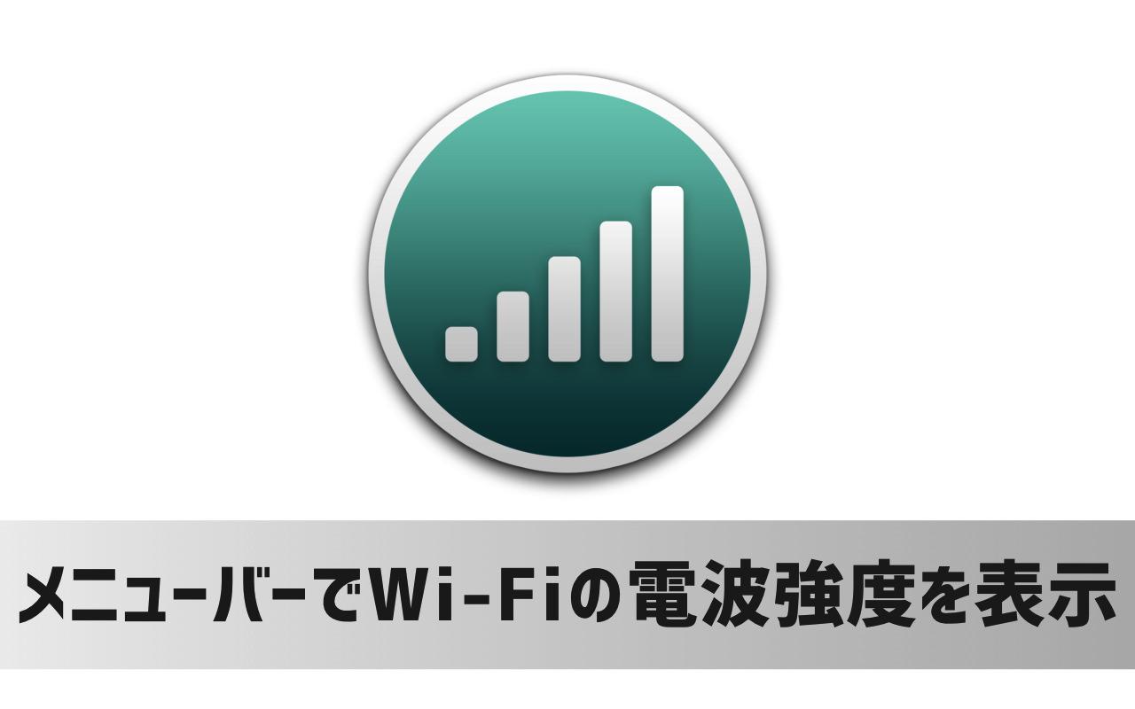 MacのメニューバーでWi-Fiの電波強度を表示できるアプリ「WiFi Signal」