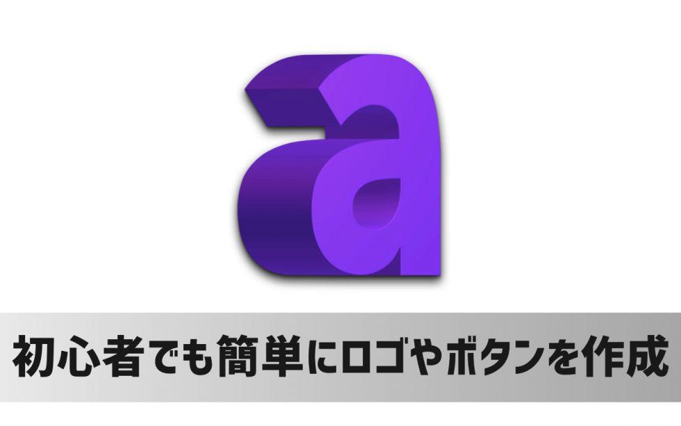 Mac初心者でも簡単!ロゴやボタンを作成できるアプリ「Art Text 3」
