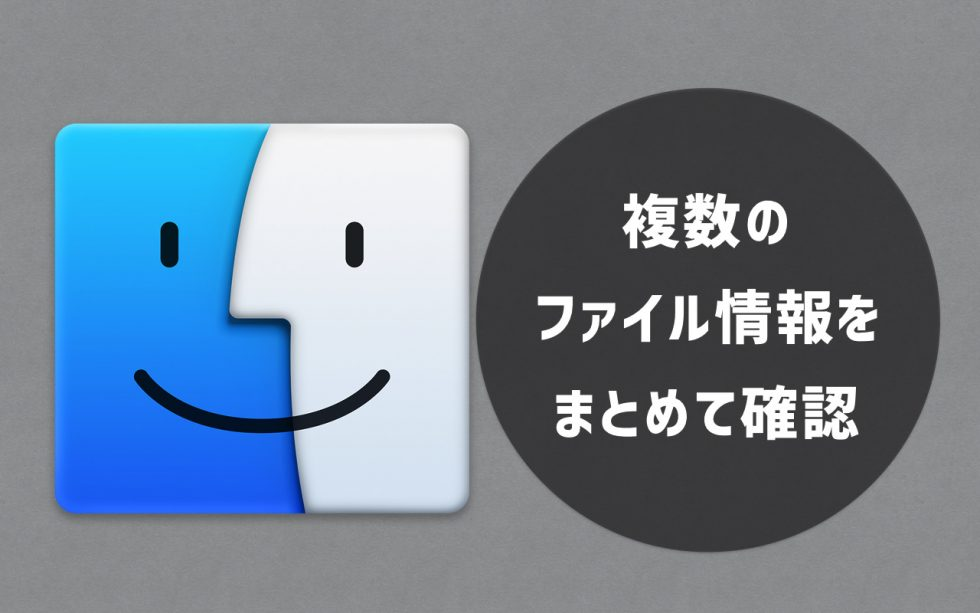 Macで複数のファイル情報をまとめて表示する方法