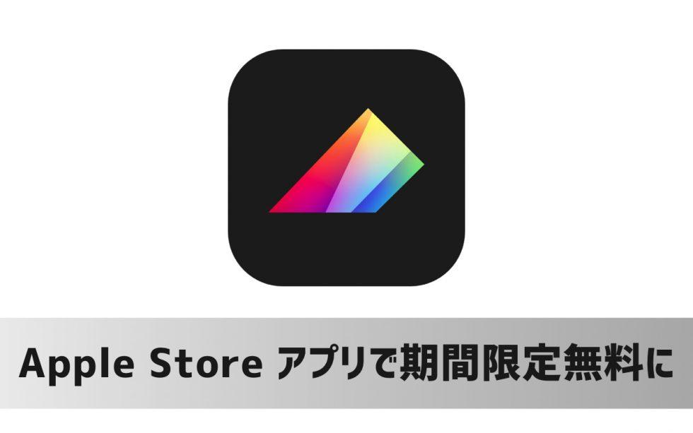期間限定!人気お絵かきiPhoneアプリ「Procreate Pocket」が「Apple Store」アプリで無料に!