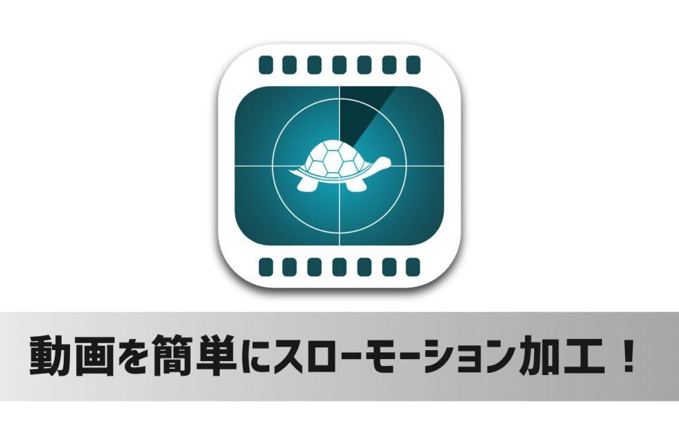 iPhoneで撮影した動画を簡単にスローモーション加工できるアプリ「スローモーションカメラ」
