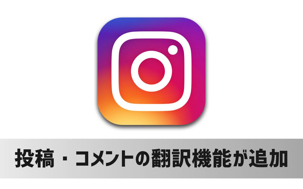 Instagram(インスタグラム)、近日中に翻訳機能を利用可能に