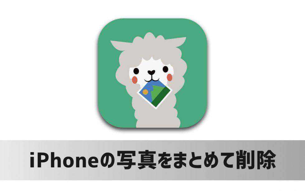 iPhoneの写真をまとめて削除!ストレージ容量不足も解消できるアプリ「アルパカ」