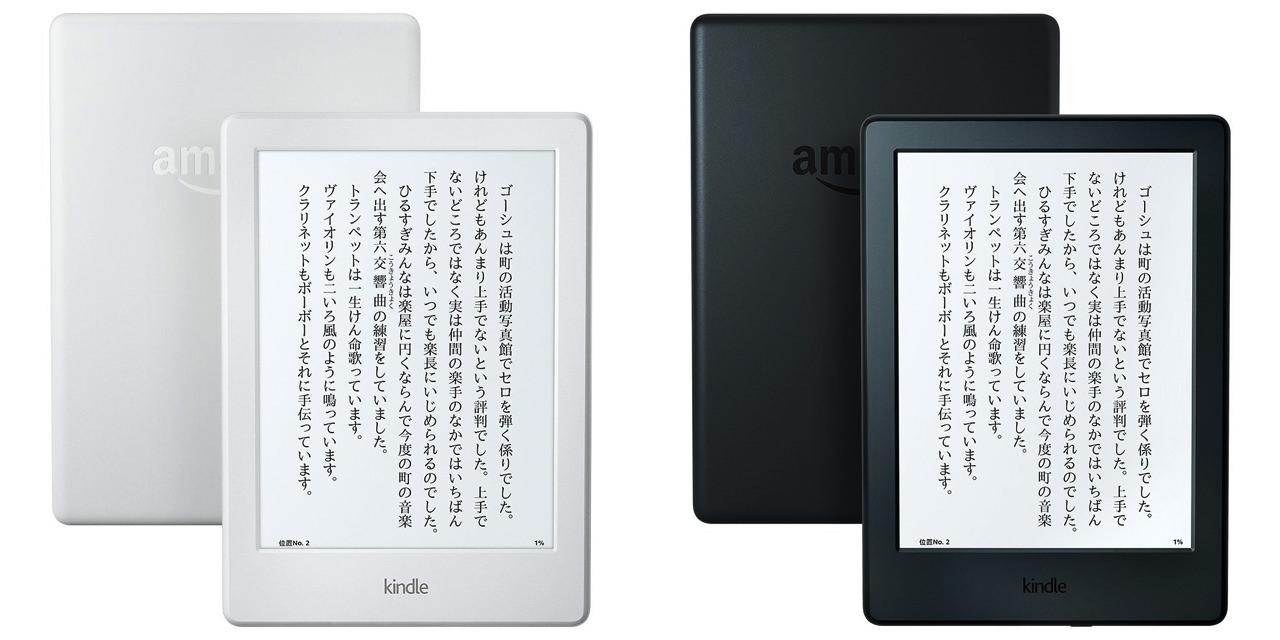 Amazon kindle new model 20162