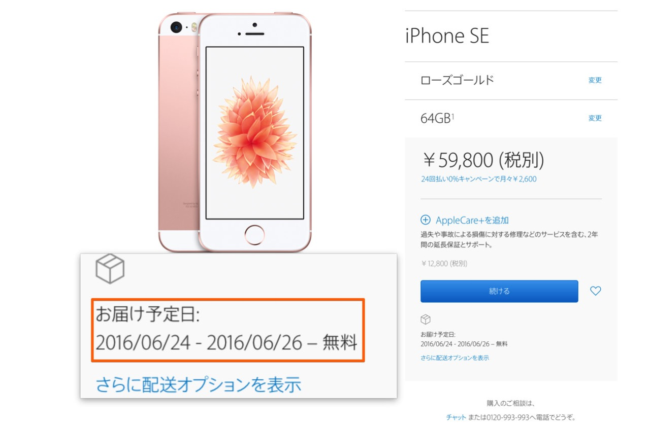 Apple shortened ship date iphone se2