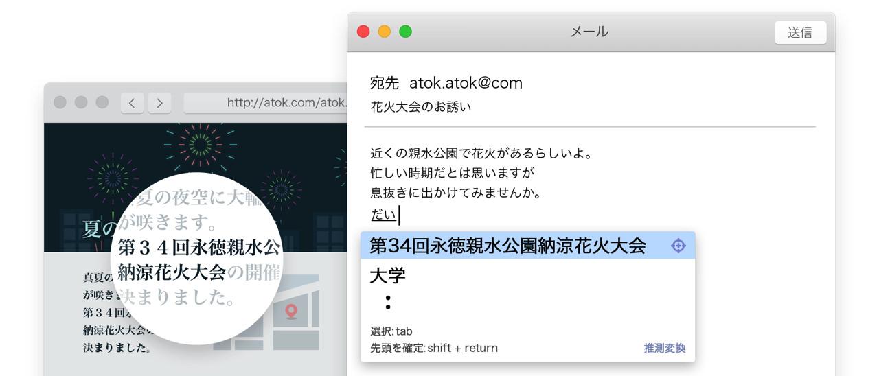 Atok 2016 for mac coming soon2