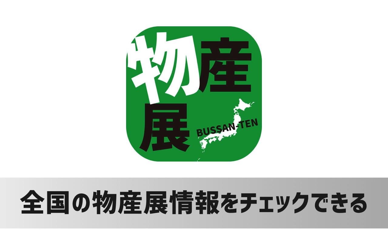 物産展の開催情報をカンタンにチェックできるiPhoneアプリ