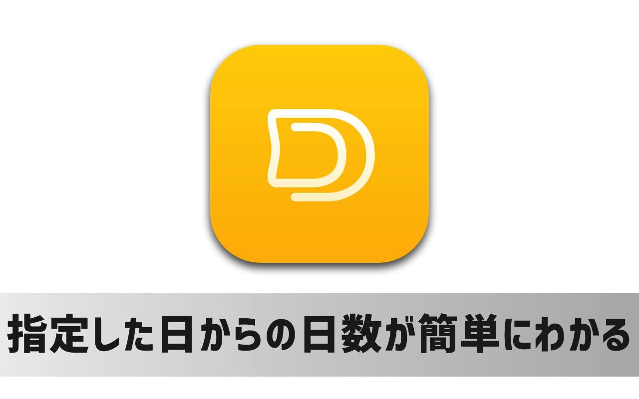 iPhoneで指定日から今日までの日数をカウントダウン(アップ)できるアプリ「Dateclips」