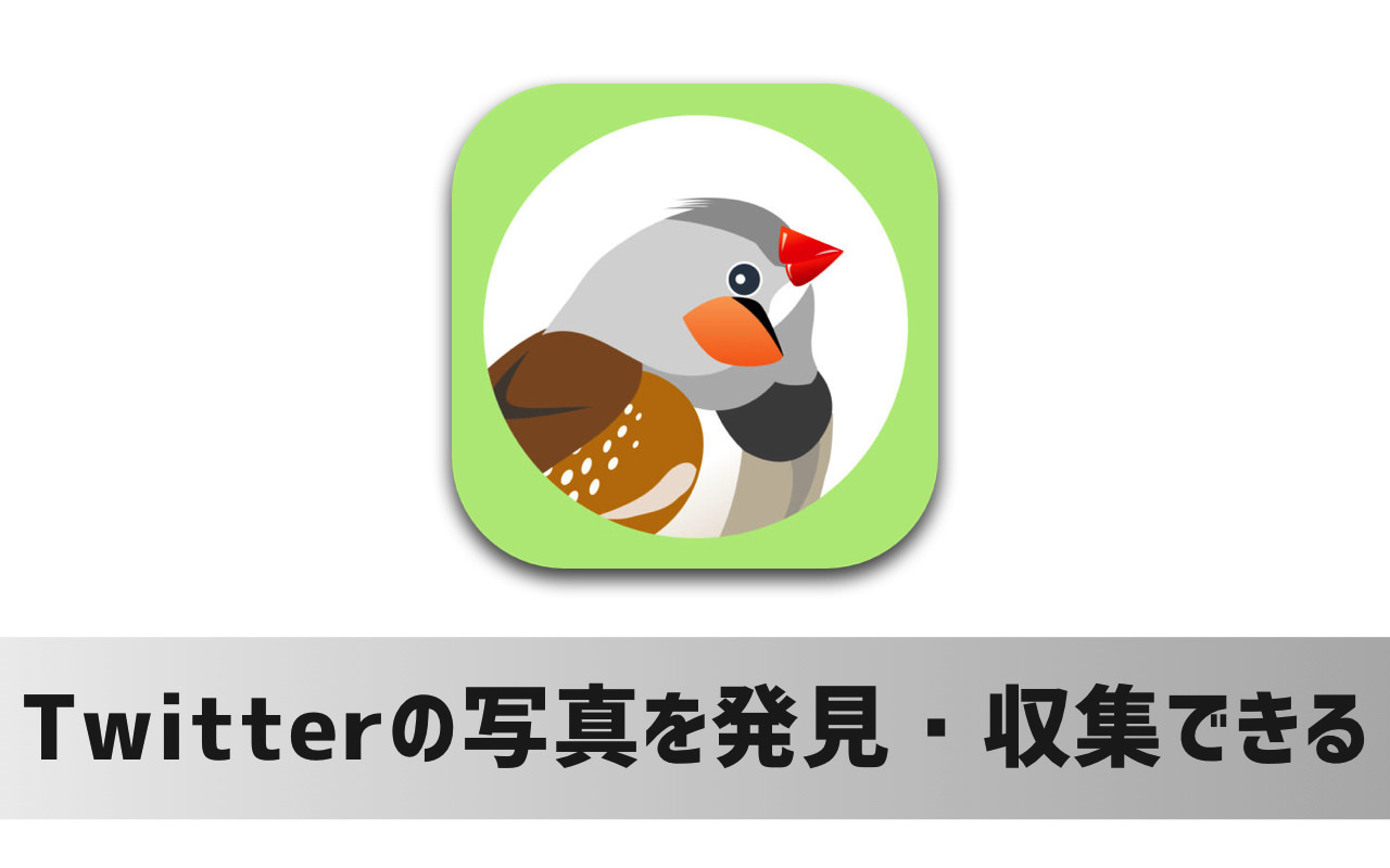 ツイッターの写真を発見・保存できるiPhoneアプリ「Finch for Twitter」