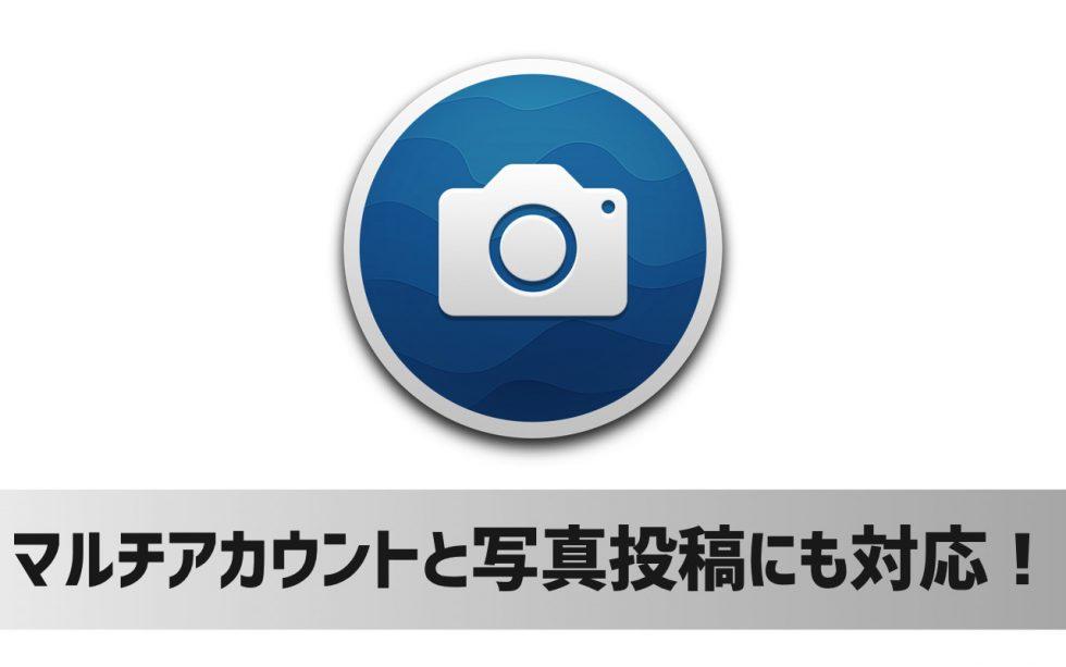 MacでInstagram(インスタグラム)の写真を閲覧できるアプリ「Flume 2.0」登場!マルチアカウント・写真の投稿機能も搭載