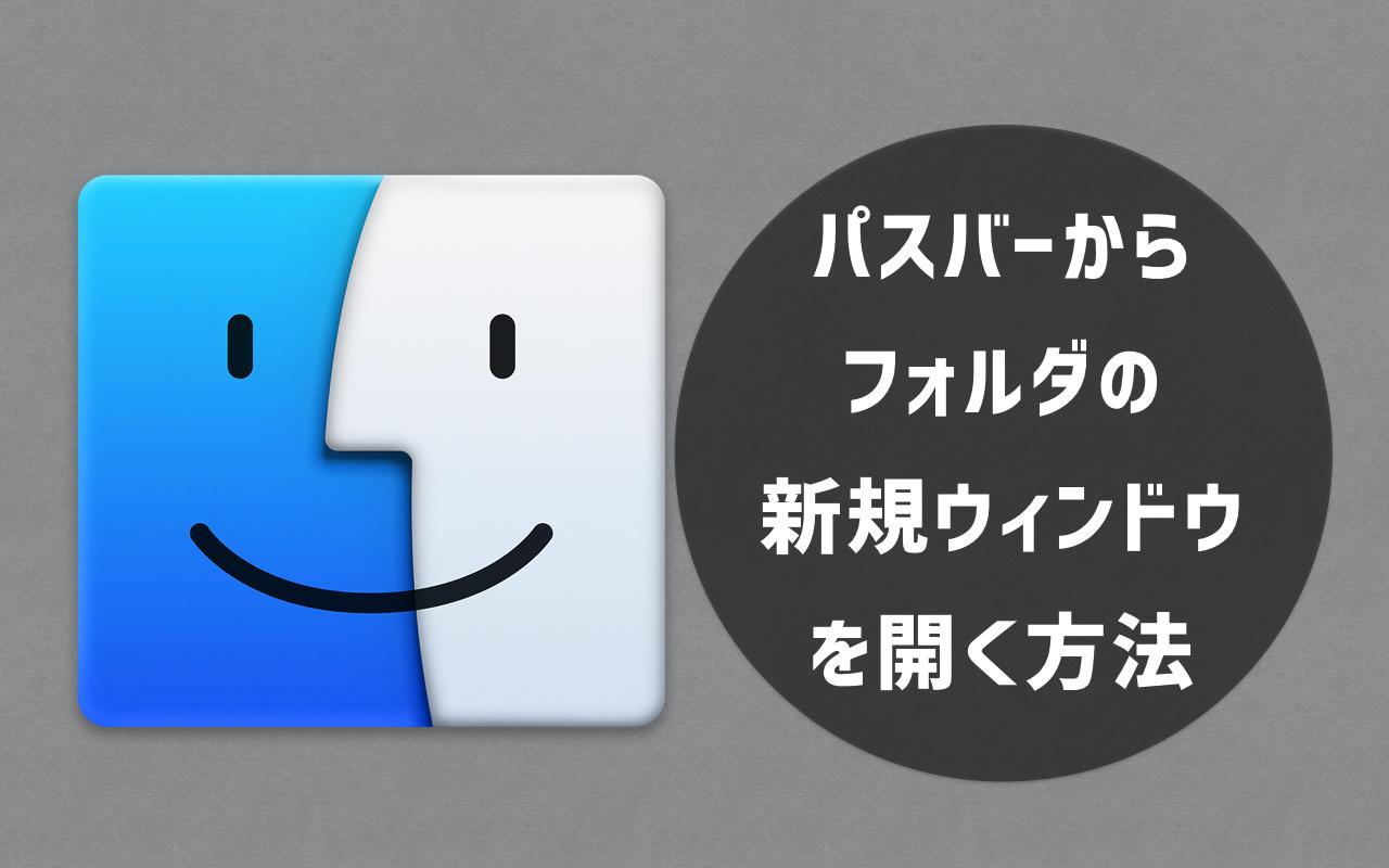 【Mac】Finderのパスバーからフォルダの新規ウィンドウを開く方法