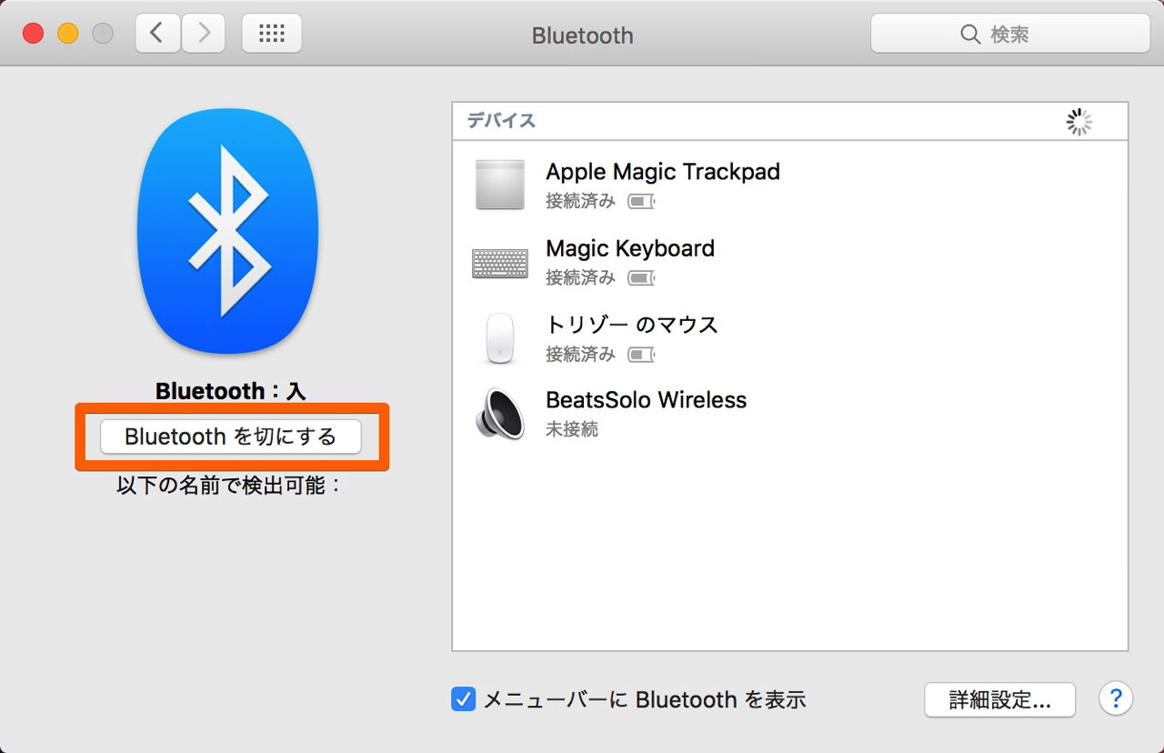 How to turn on and off bluetooth settings mac2