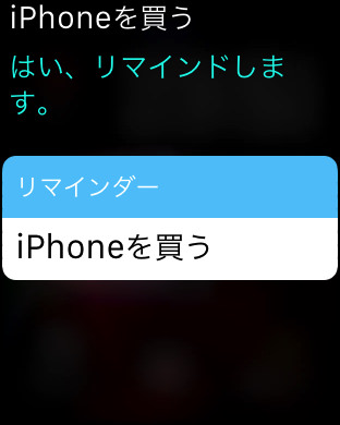 How to voice register task rtm of apple watch2
