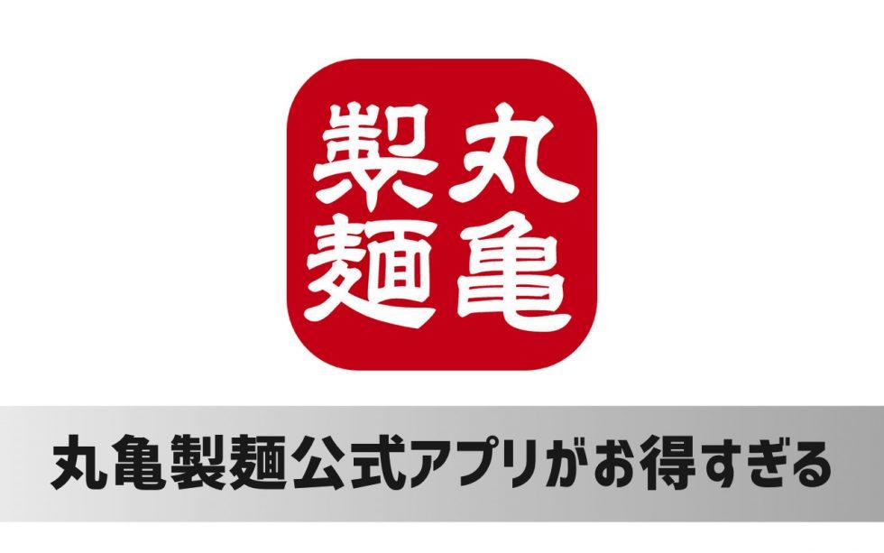 「丸亀製麺」公式 iPhoneアプリがリニューアル!クーポンがお得すぎると話題に!