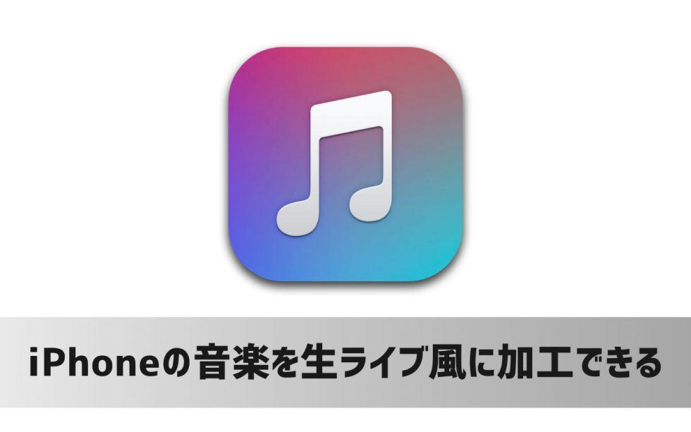 iPhone の音楽を生ライブ風に加工して聴けるアプリ「MUSIC LIVE for iTunes」