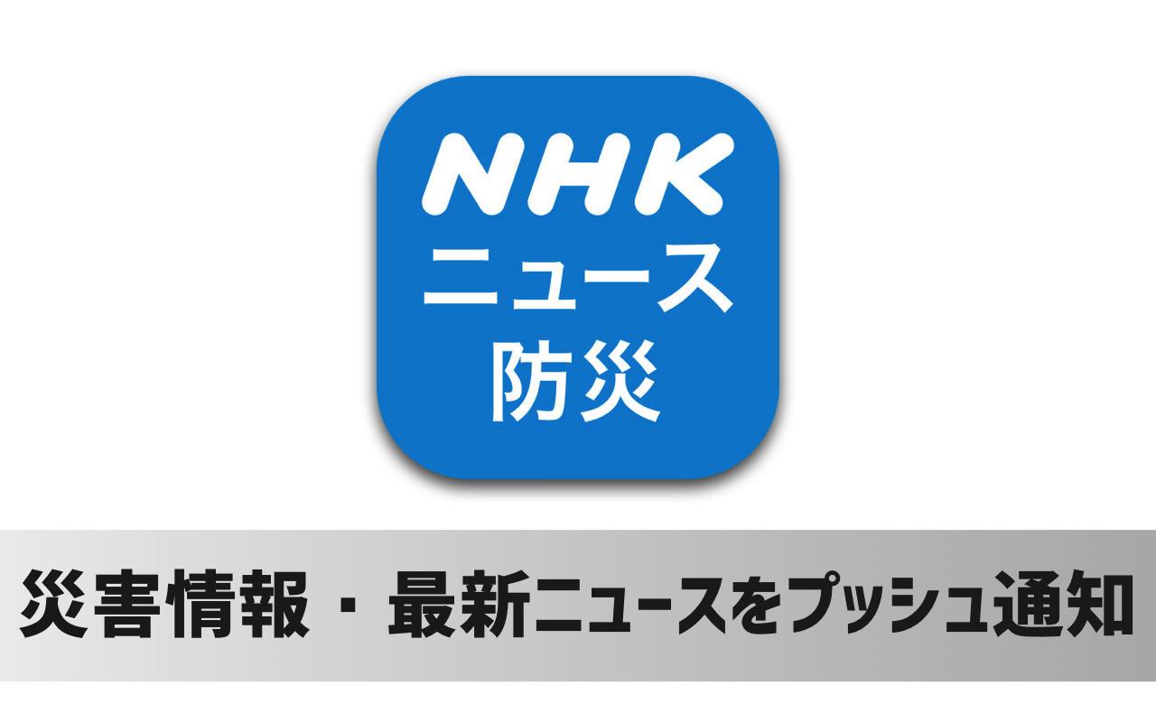 NHK公式ニュースアプリ登場!災害情報、最新ニュースをプッシュ通知でお届け!