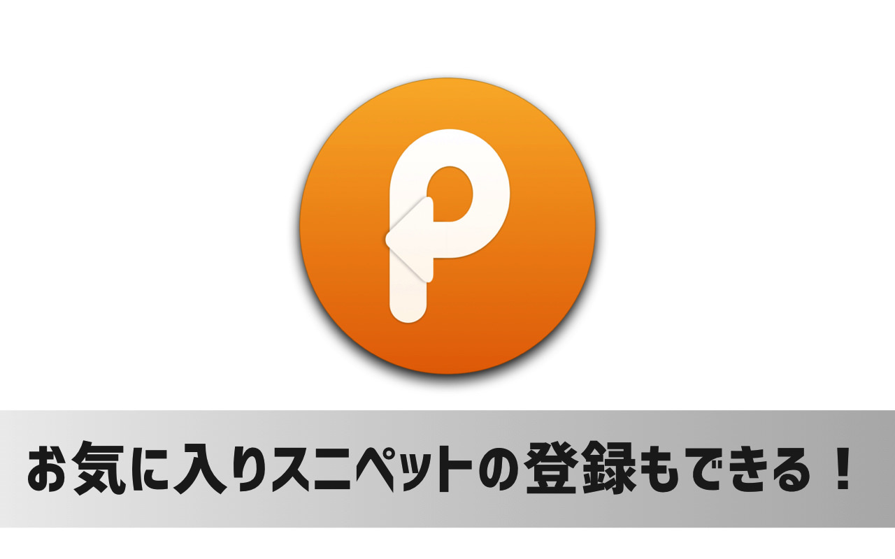 Mac向けクリップボード管理アプリ「Paste」バージョン 2.0 登場!日本語メニュー化&お気に入りスニペットの登録も可能に!