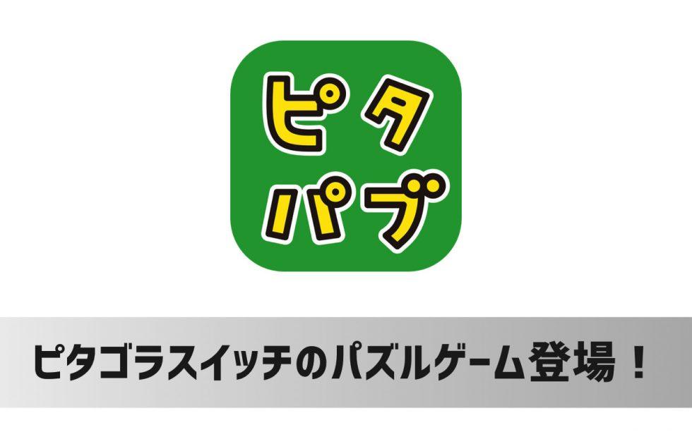 【iPhoneアプリ】これはハマる!NHK Eテレ「ピタゴラスイッチ」のパズルゲーム「ピタゴラパブロフ」