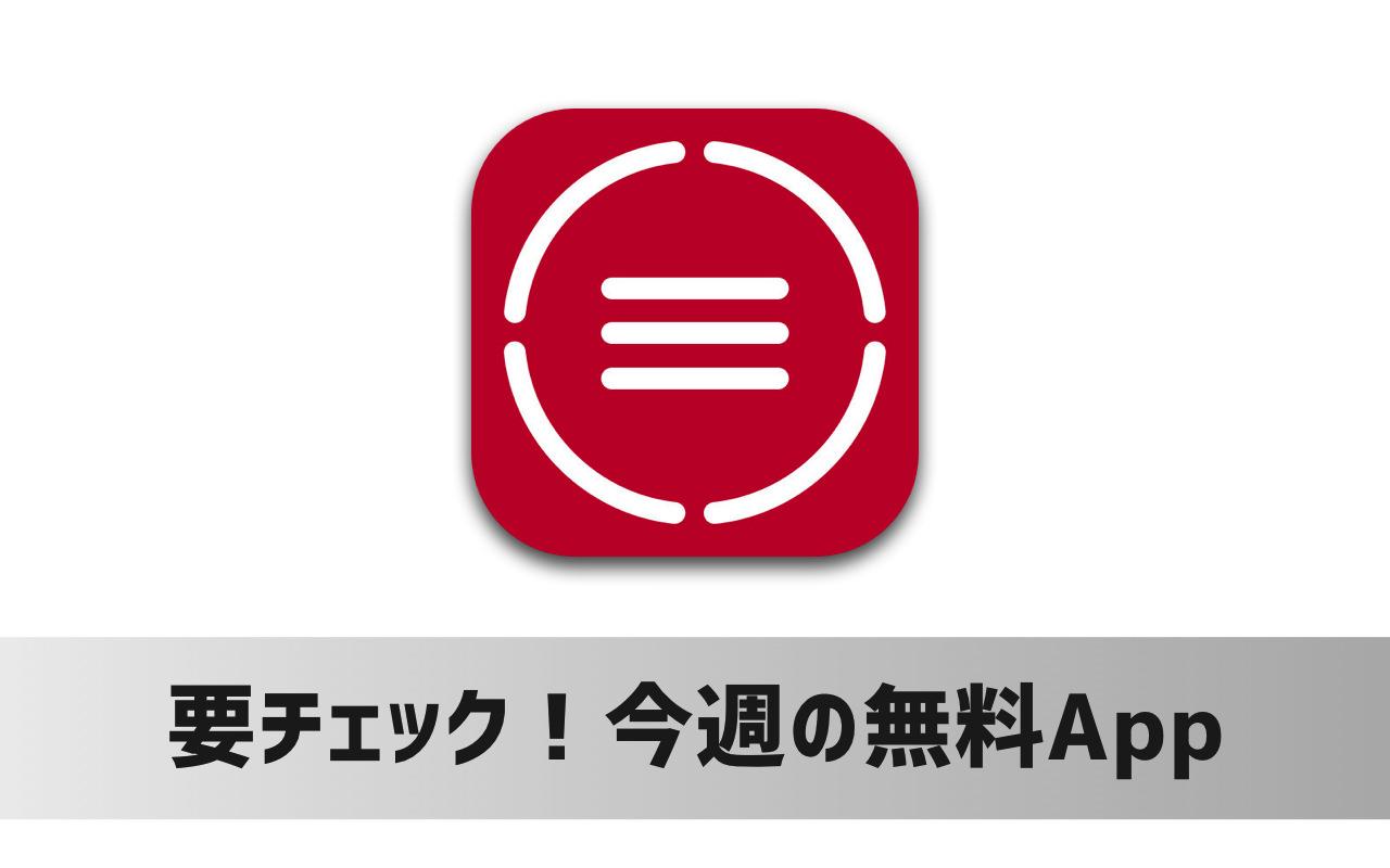 アップル、「今週のApp」で印刷物をスキャン&翻訳できるiOSアプリ「TextGrabber + Translator」を無料配信