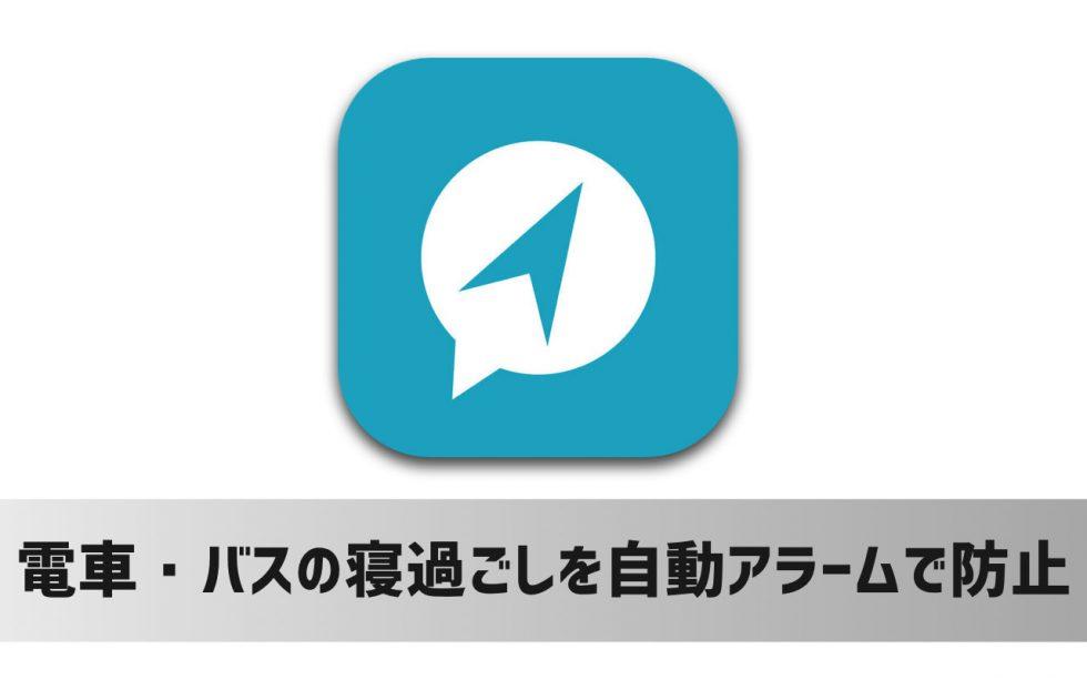 電車・バスの寝過ごし・乗り過ごしを防止できるiPhoneアプリ「ツクツク」