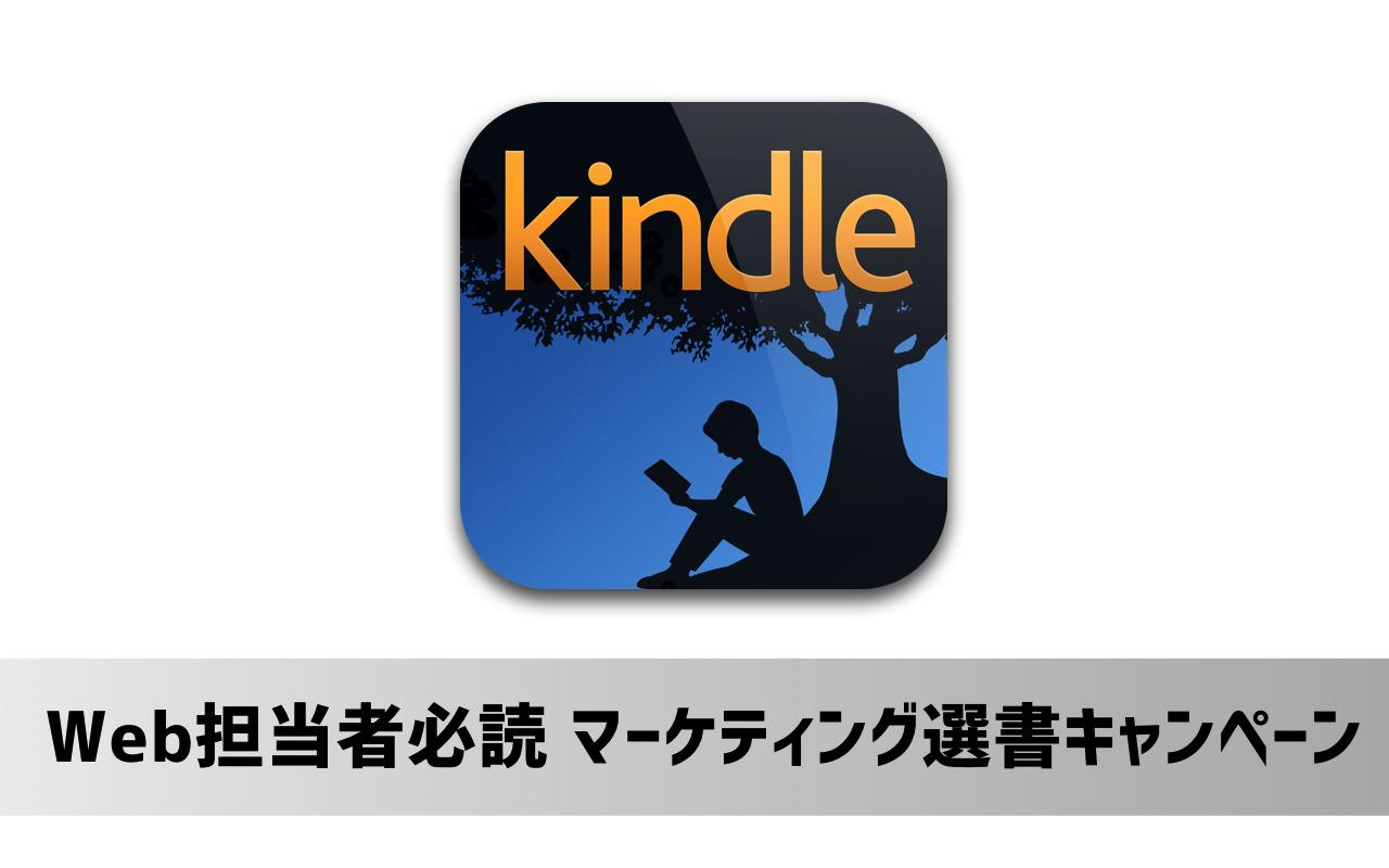 【全て999円】Kindle本「Web担当者必読 マーケティング選書キャンペーン」開催中